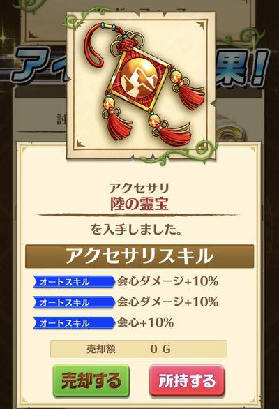 2日目の陸の宝玉